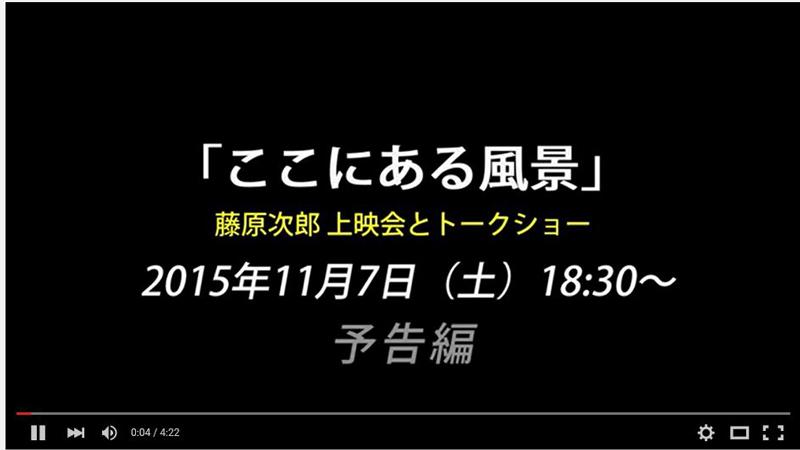 豊岡劇場「ここにある風景」藤原次郎上映会予告編