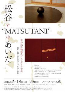 「松谷」とMATSUTANIのあいだ-1